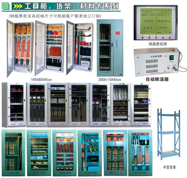 廠家低價銷售電力安全工具柜,電力工具專用柜,電力工具柜,安全工具柜廠家