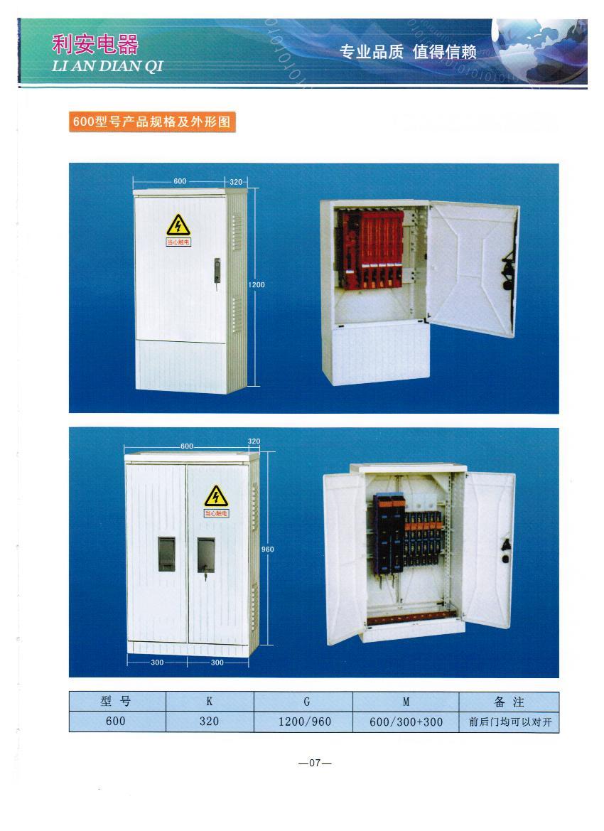 配电箱LA-600B,电网落地式玻璃钢SMC配电箱,电力专用玻璃钢计量箱