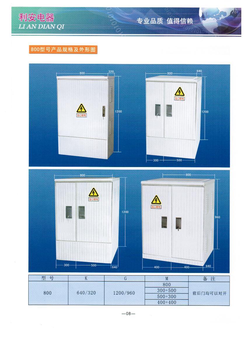 配电箱LA-800B,电力落地式玻璃钢SMC配电箱,电网玻璃钢电缆分线箱
