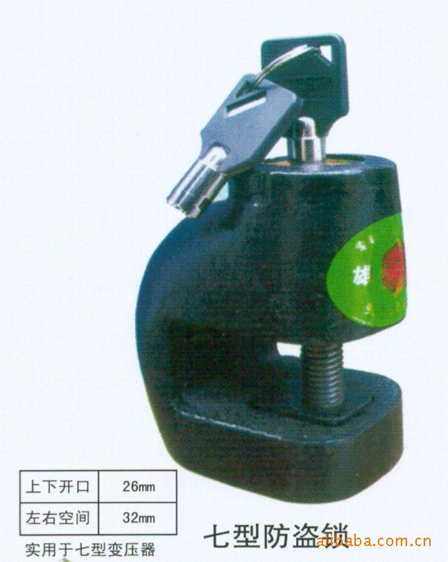 厂家生产电力专用七型变压器防盗锁,砸不烂的变压器防盗锁,变压器专用防盗锁,通开变压器防盗锁,通用变压器锁