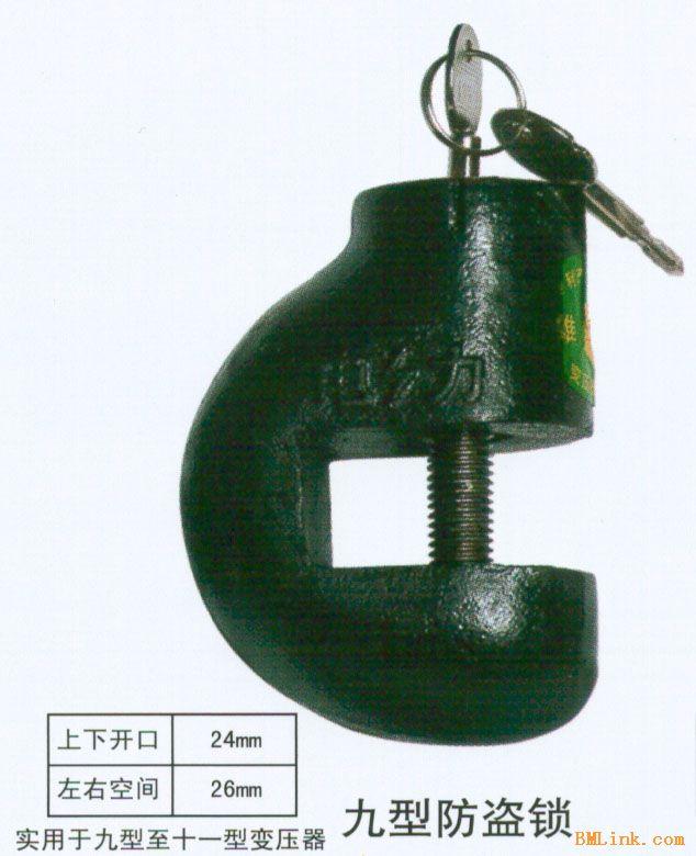 厂家供应优质九型变压器防盗锁,通用变压器锁,砸不烂变压器锁,通开变压器防盗锁