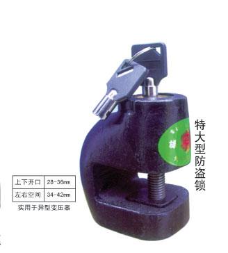厂家供应特大型变压器防盗锁,农网改造专用变压器锁,电力变压器通开锁,砸不烂变压器防盗锁