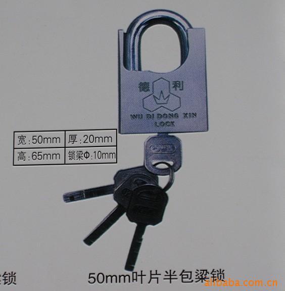 厂家生产50mm半包梁挂锁,优质塑钢通开电力表箱锁,物业通开挂锁,电表箱专用通用锁
