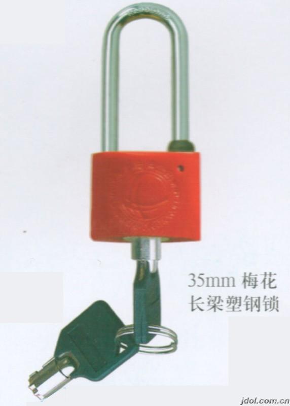厂家供应优质35mm塑钢长钩挂锁,农网改造电力专用长钩表箱锁,一把钥匙通用长钩表箱锁,通开长钩电力表箱锁厂家
